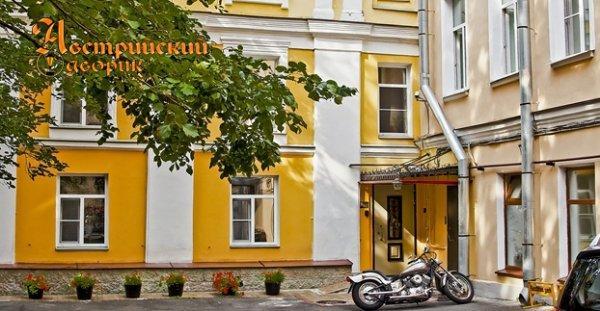 Hotel Austrian Yard