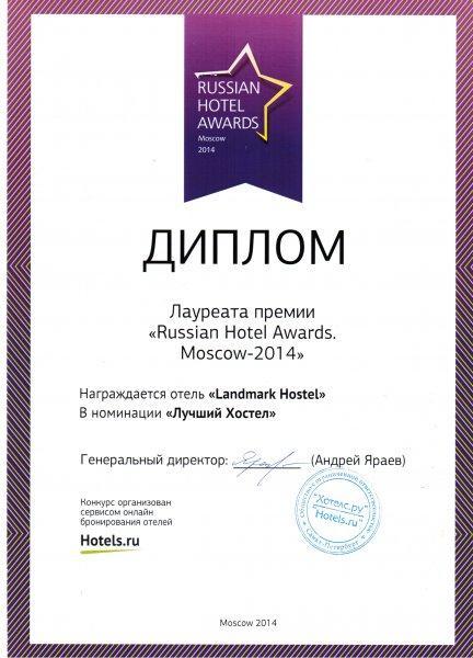 Hostal Landmark  Novoslobodskaya